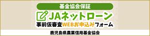 鹿児島県農業信用基金協会JAネットローン事前仮審査Web申込フォーム