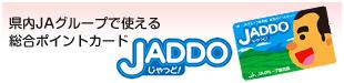 JADDO総合ポイントカード