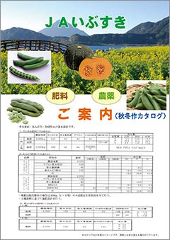 JAいぶすき農産生産資材案内カタログ