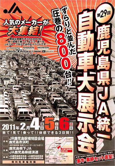 自動車大展示会開催