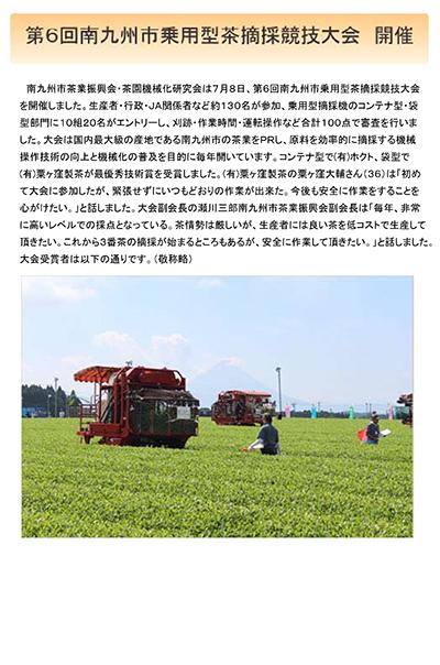 第6回南九州市乗用型茶摘採競技大会開催