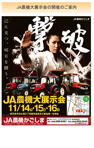 JA農機具大展示会の開催のご案内