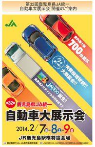 第32回鹿児島県JA統一 自動車大展示会 開催のご案内