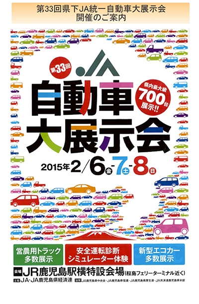 第33回県下JA統一自動車大展示会開催のご案内