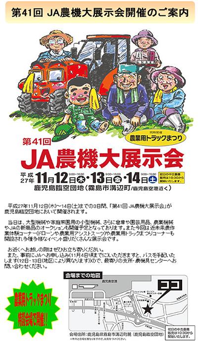 第41回JA農機大展示会開催のご案内