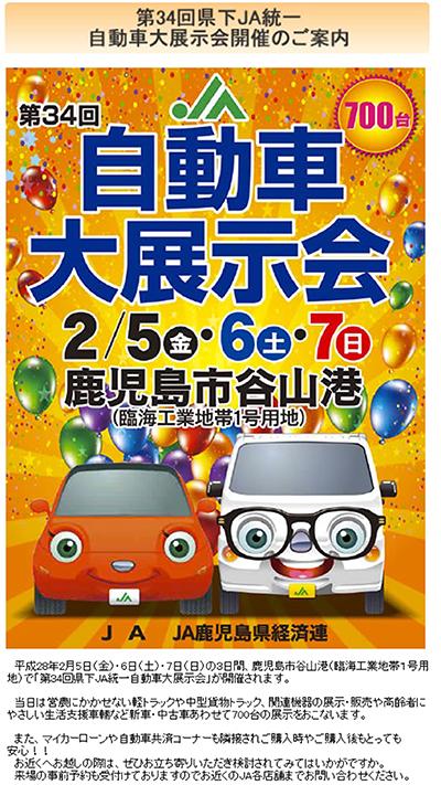 第34回県下JA統一自動車第展示会開催のご案内
