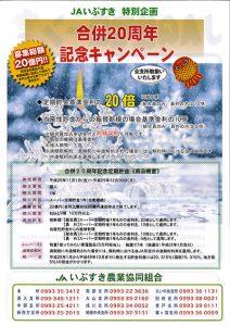 JAいぶすき特別企画 合併20周年記念キャンペーン