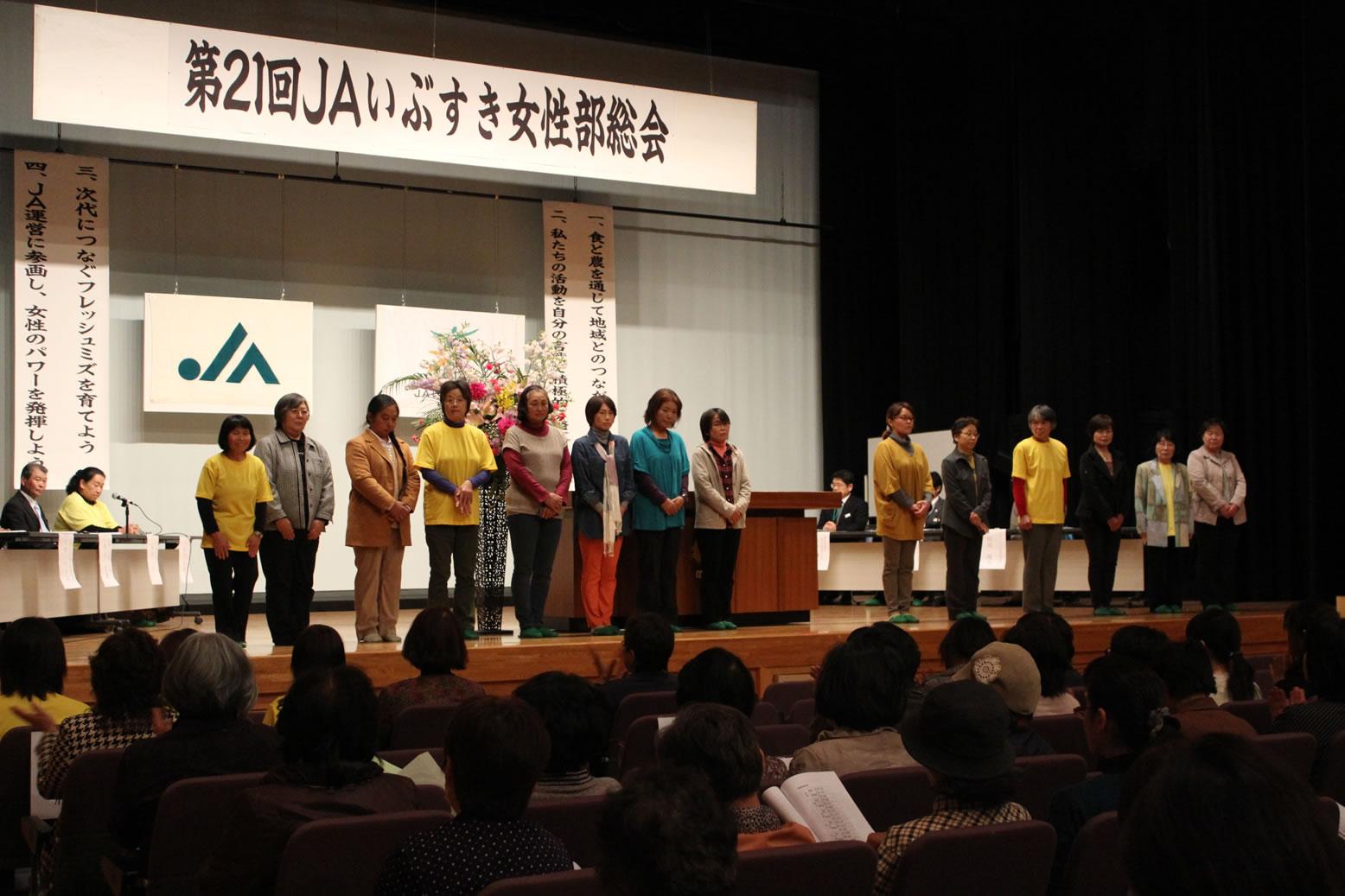 第21回JAいぶすき女性部総会