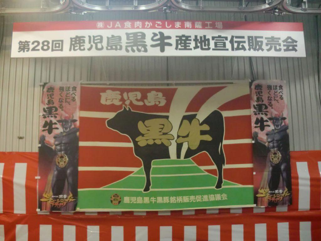 鹿児島黒牛宣伝販売会