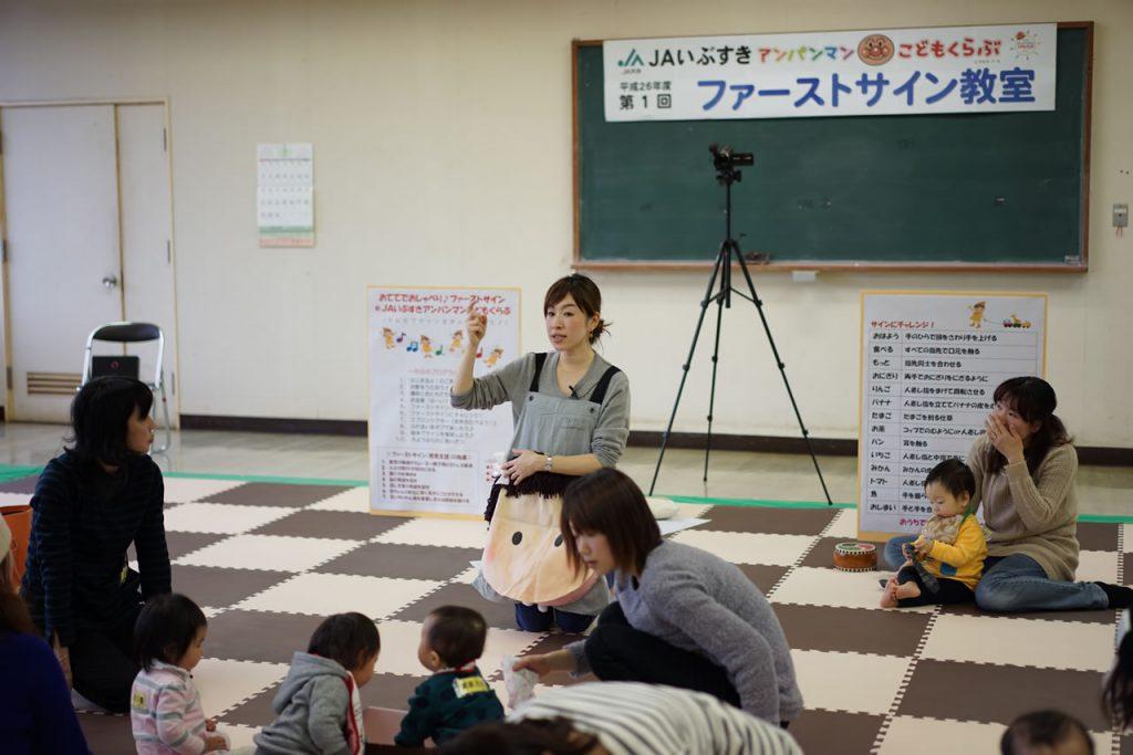 第1回ファーストサイン教室