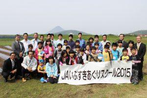 JAいぶすき・県立山川高等学校 あぐりスクール開校