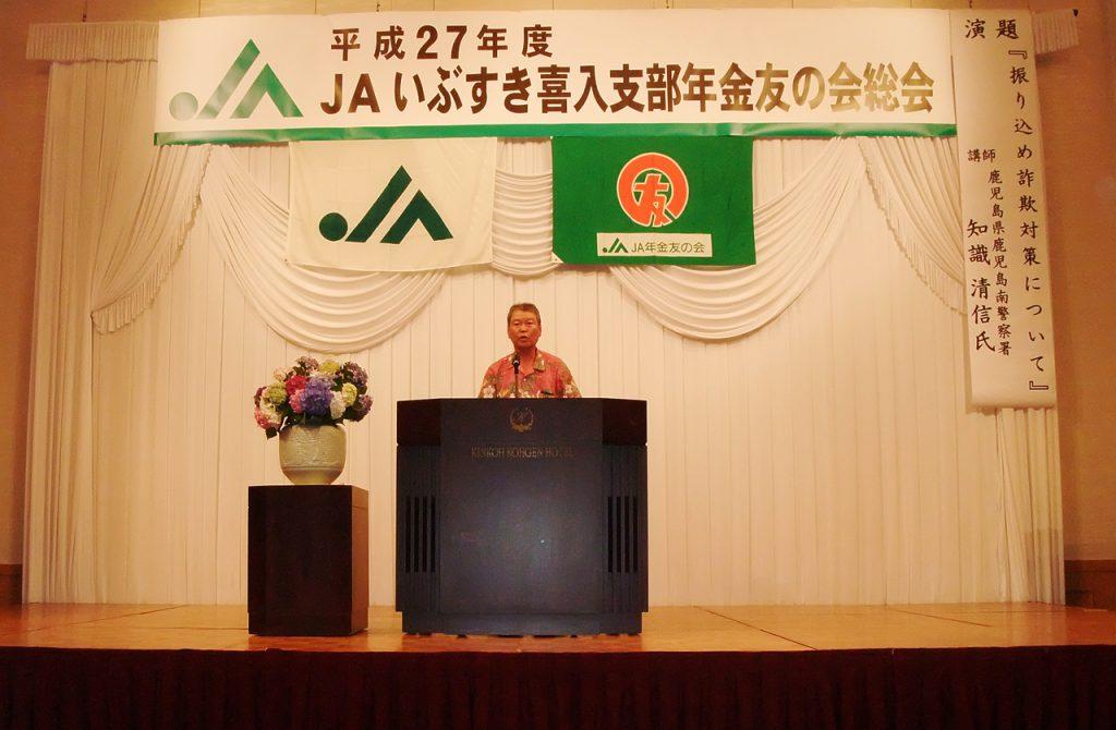 喜入地区年金友の会総会開催
