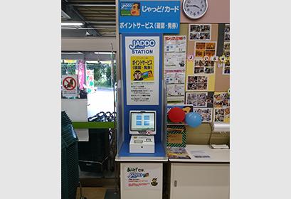 kiosk-jaddo