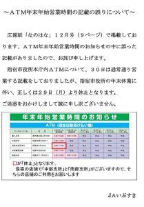 広報誌掲載の「年末年始営業時間のお知らせ」に関するお詫び