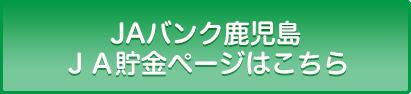 mbn-jabankkagoshima2