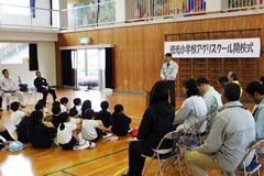 徳光小学校アグリスクール開校