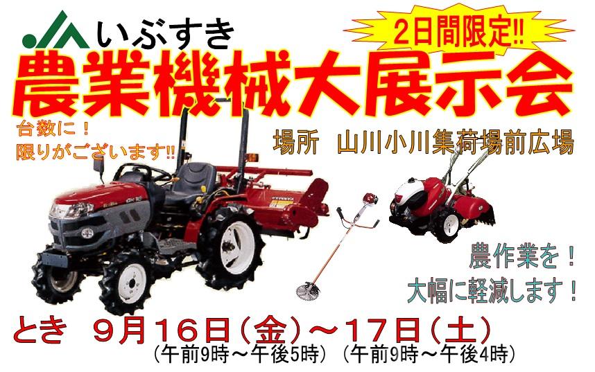 JAいぶすき 農業機械大展示会開催