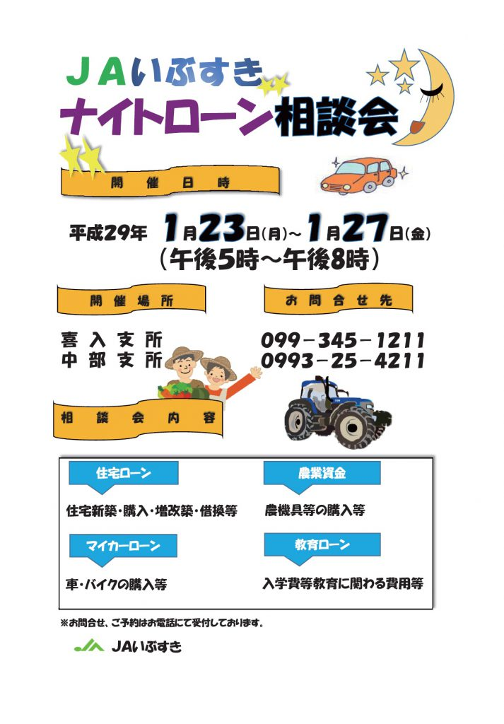 ナイトローン相談会(表)