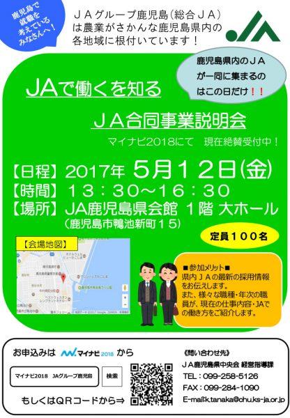 ★【JAグループ鹿児島様】18卒合説チラシ