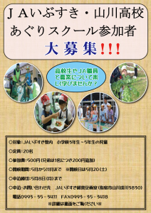 アグリスクール参加者募集(表)