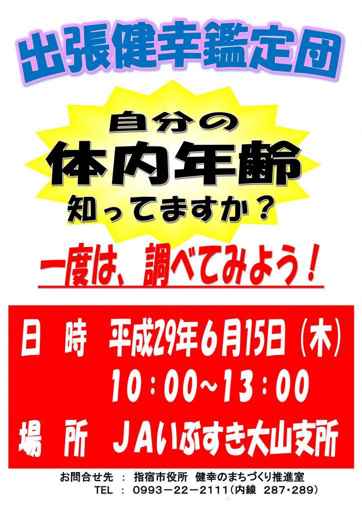 出張鑑定団PR用ポスター(JA送付用)