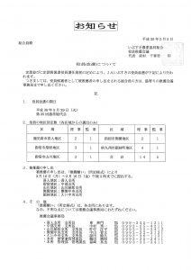 平成30年 役員改選に伴う公示について