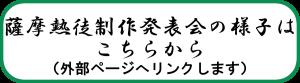 薩摩熱斗リンクバナー