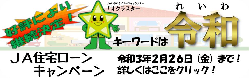 JAいぶすき住宅ローン「令和」キャンペーン