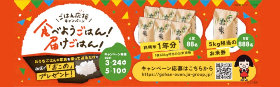 「ごはん応援キャンペーン~食べようごはん!届けごはん!~」特設ウェブサイト